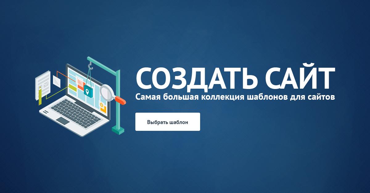 Бесплатные html шаблоны для хостинга как установить админку на хостинге